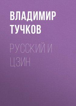 Русский И Цзин