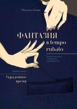 Фантазия вtempo rubato. Роман-трилогия о новейшем матриархате. Первая часть «Украденное время»