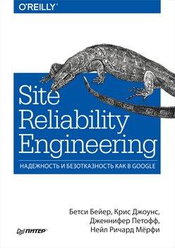 Site Reliability Engineering. Надежность и безотказность как в Google