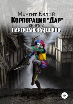 Корпорация Дар-2. «Партизанская война»