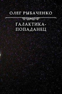 Галактика-попаданец