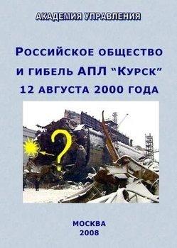 """Российское общество и гибель АПЛ """"Курск"""""""