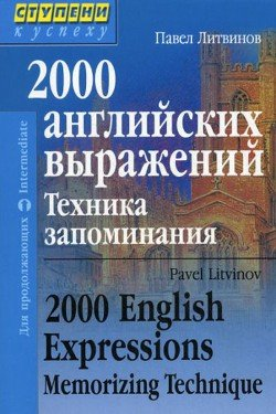 2000 английских выражений. Техника запоминания