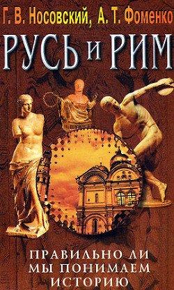 Правильно ли мы понимаем историю Европы и Азии? Книга III