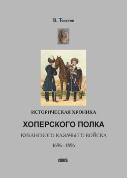 Историческая хроника Хоперского полка Кубанского казачьего войска. 1696-1896