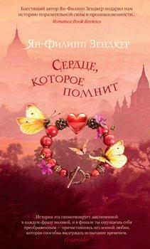 Сердце, которое помнит