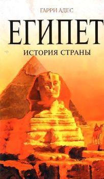 Египет. История страны