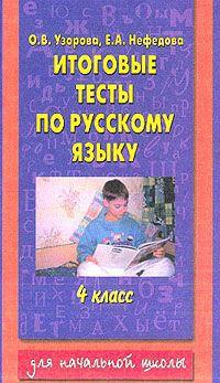 Итоговые тесты по русскому языку. 4 класс