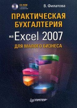 Практическая бухгалтерия на Excel 2007 для малого бизнеса