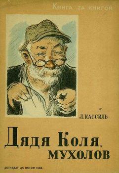 Дядя Коля, мухолов