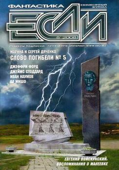 Журнал «Если», 2008 № 08