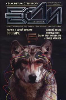 Журнал «Если», 2003 № 10