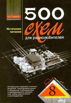 500 схем для радиолбителей