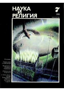 Наука и религия, 1991, 7