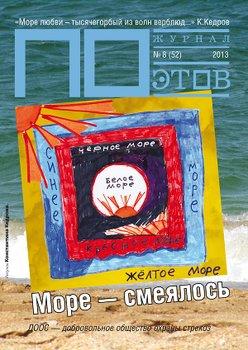 Море - смеялось. Журнал ПОэтов № 8 2013 г.