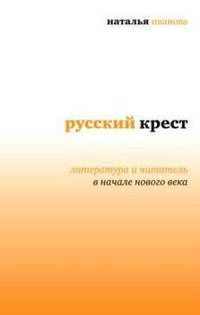 Русский крест: Литература и читатель в начале нового века