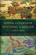 Войны и сражения Японии и Китая, 1200-1860