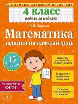 Скачать учебник математики 4 класс л.в занкова читать 1 часть