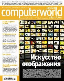 Книга Журнал Computerworld Россия №26/2011