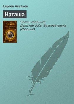 Наташа