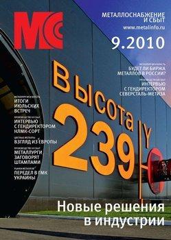 Металлоснабжение и сбыт №9/2010
