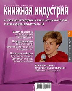 Книжная индустрия №04 2011