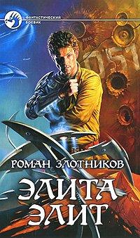 Читать онлайн роман злотников генерал адмирал
