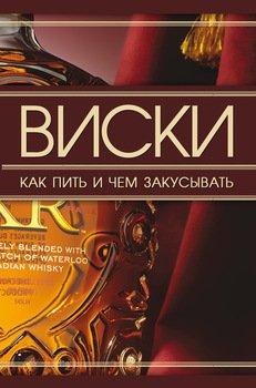 Виски. Как пить и чем закусывать