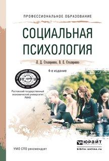 Книга Медико-социальная реабилитация в неврологии