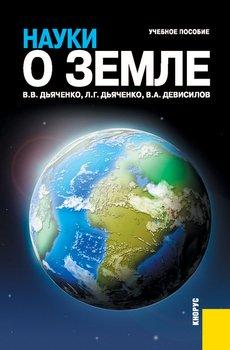 Науки о Земле