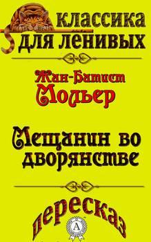 Пересказ комедии Жана-Батиста Мольера «Мещанин во дворянстве»
