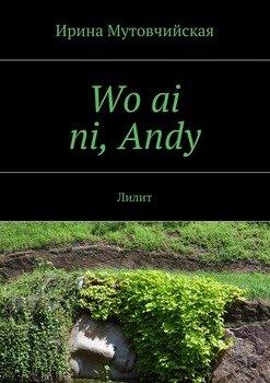 Wo ai ni,Andy