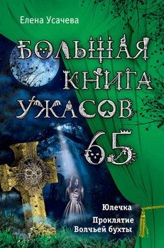 Большая книга ужасов – 65