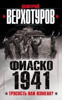 Фиаско 1941. Трусость или измена?