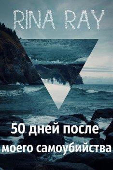 50 дней после моего самоубийства. Часть 1