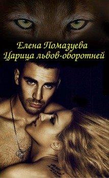 chitat-eroticheskie-romani-oborotni