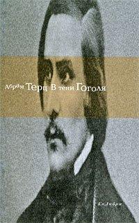В тени Гоголя