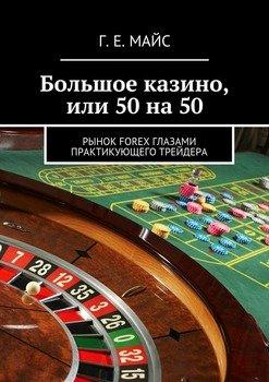 Интернет трейдинг казино online игрвые автоматы играть бесплатно
