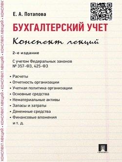 Бухгалтерский учет. Конспект лекций. 2-е издание. Учебное пособие