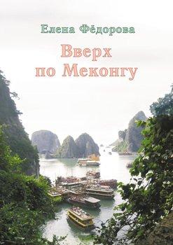 Вверх по Меконгу
