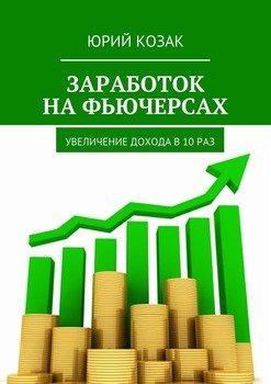 Заработок на фьючерсах. Увеличение дохода в 10 раз