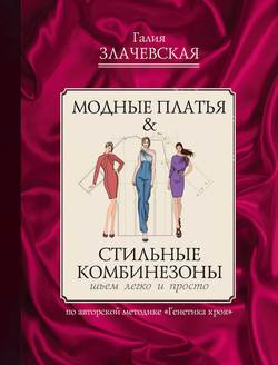 Модные платья & Стильные комбинезоны: шьем легко и просто