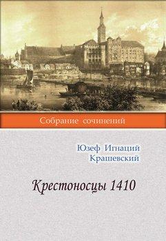 Крестоносцы 1410