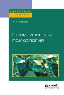 Политическая психология. Учебное пособие для академического бакалавриата
