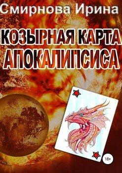 Козырная карта Апокалипсиса