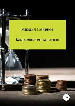 Как разбогатеть медленно