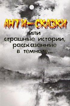Анти-сказки или Страшные истории, рассказанные в темноте