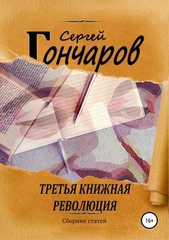 Третья книжная революция