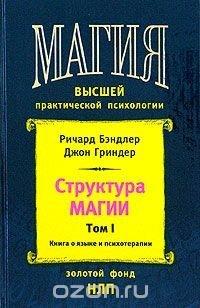 Структура магии. Том 1. Книга о языке и психотерапии