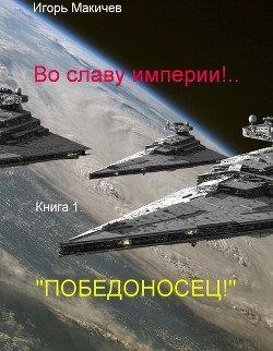 Во славу империи!..